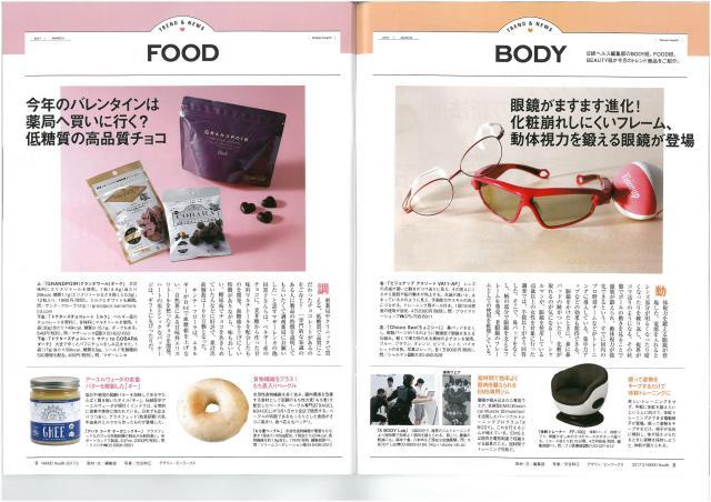 日経ヘルス3月号の記事