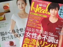 日経ヘルス3月号表紙