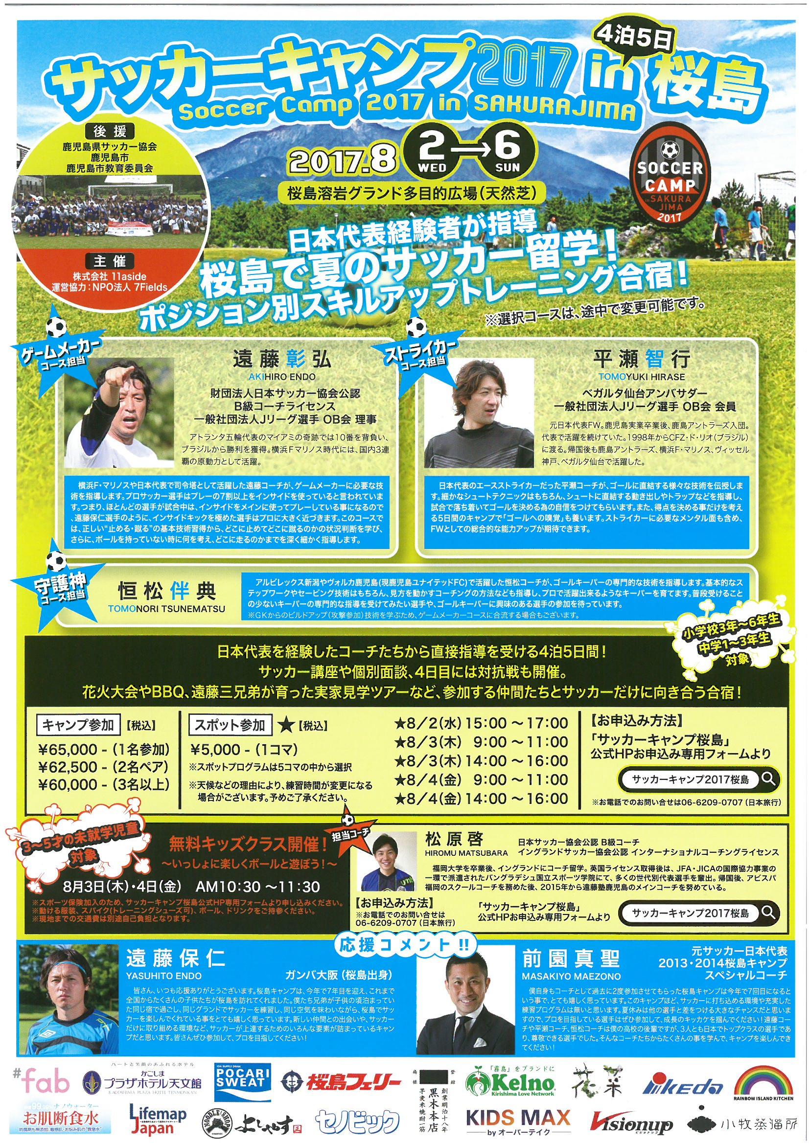 サッカーサマーキャンプ in 桜島 2017 リーフレット