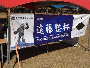 遠藤塾杯2017