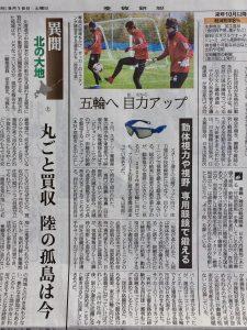 産経新聞8月18日付け記事