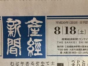 産経新聞8月16日朝刊