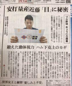 朝日新聞2018.10.12夕刊の記事