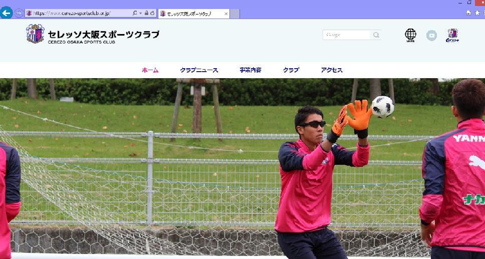 セレッソ大阪スポーツクラブがビジョナップの販売を開始