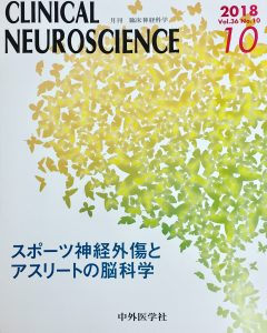 雑誌 CLINICAL NEUROSCIENCE Vol.36 No.10