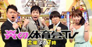 『炎の体育会TVSP』(TBSテレビ)