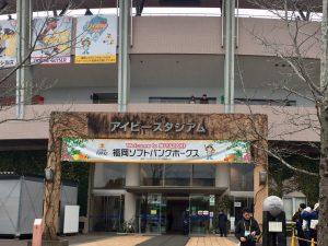 福岡ソフトバンクホークス2019春季キャンプ