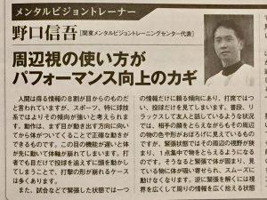 関東MVTセンター 野口代表