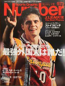 スポーツ総合雑誌「ナンバー」973号
