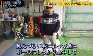 ゴルフのスイングでのメリット