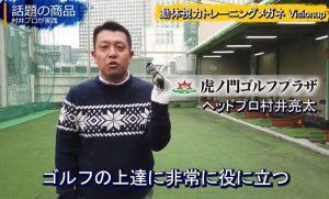 虎ノ門ゴルフプラザ 村井亮太ヘッドプロ