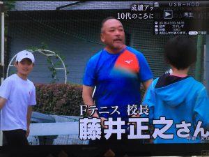 Fテニス 校長 藤井正之氏