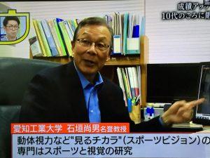 愛知工業大学 名誉教授 石垣尚男先生