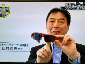 (株)ビジョナップ 代表取締役 田村哲也