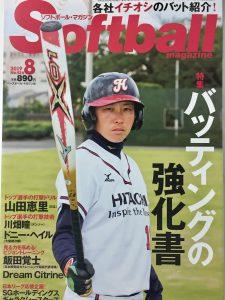 月刊ソフトボールマガジン8月号