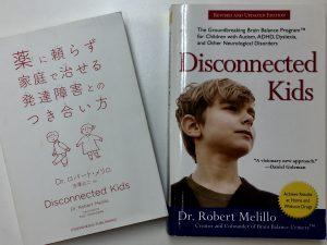 書籍「Disconnected Kids」と邦訳「薬に頼らず家庭で治せる発達障害とのつき合い方」