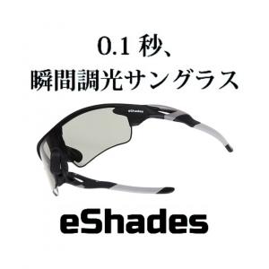 瞬間調光サングラス eShades(イーシェード)