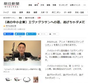 朝日新聞DIGITAL魂の中小企業