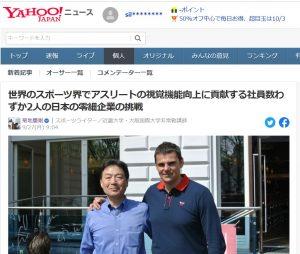 Yahoo!ニュースでビジョナップが紹介