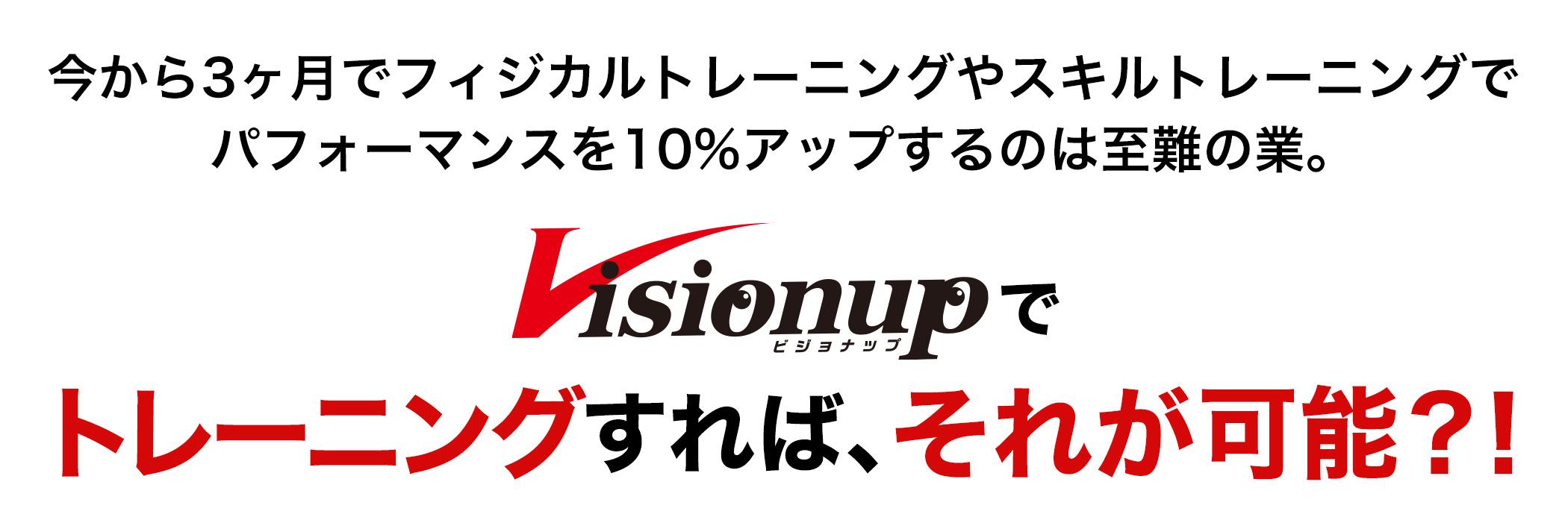 Visionupでトレーニングすれば、それが可能